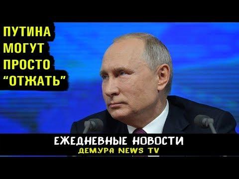 Незавидный финал Путина