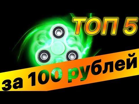 Спиннер за 100. Где купить спиннер за 100 рублей. Топ 5