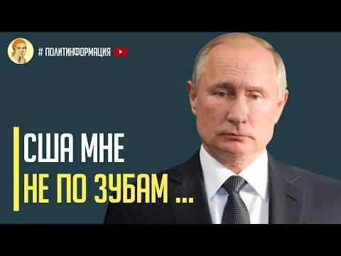 Срочно! Путин вынужден признать что США ему не по зубам