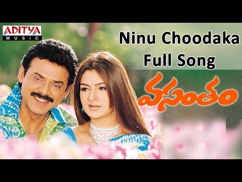 Ninu Choodaka Full Song || Vasantham Telugu Movie || Venkatesh, Aarthi Agarwal