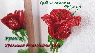 Бокаловидная роза. 🌹 Урок 3 - Средние лепестки 3 и 4 / Cup-shaped rose. Lesson 3 - Middle petals 3&4