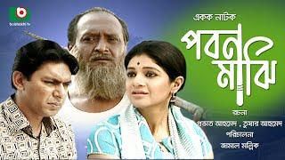 pabon mazhi bangla natok hd full drama ft chonchol sohana saba rohmot ali raisul islam