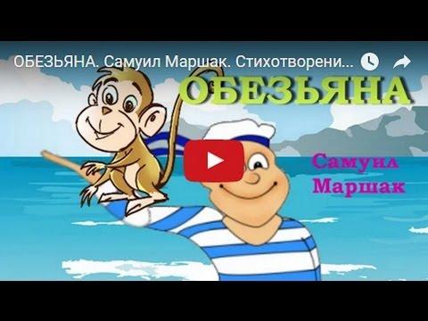 ОБЕЗЬЯНА. Самуил Маршак. Стихотворение для детей. Poem For Kids In Russian.