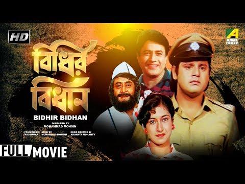 Bidhir Bidhan | বিধির বিধান | Bengali Movie | Full HD | Tapas Paul, Satabdi Roy
