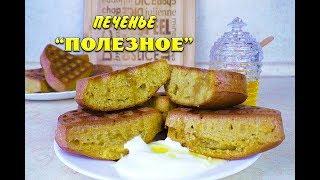 Печенье овсяное полезная выпечка при похудении I как похудеть мария мироневич
