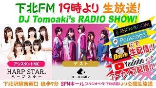 DJ Tomoaki's RADIO SHOW! 2019年5月2日放送分 メインMC:大蔵ともあ...