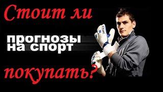 раскрутка счёта БК 07-03-2013. Платные прогнозы на спорт 24WIN.ru