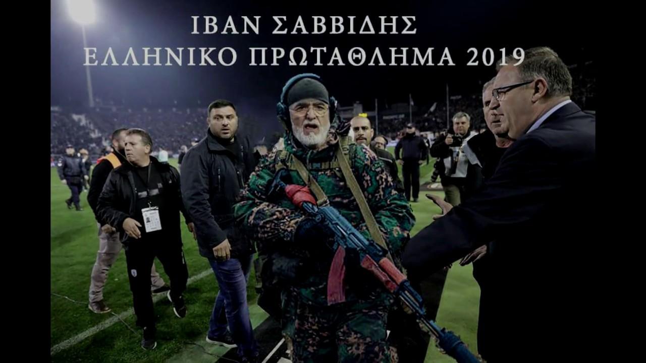 ΙΒΑΝ ΣΑΒΒΙΔΗΣ(οπλισμένος) VS Α.Ε.Κ - ΕΛΛΗΝΙΚΟ ΠΡΩΤΑΘΛΗΜΑ 2018
