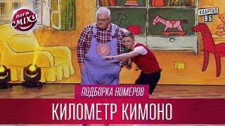 Карлсон, который живет на Позняках - Километр Кимоно, подборка номеров | Лига Смеха