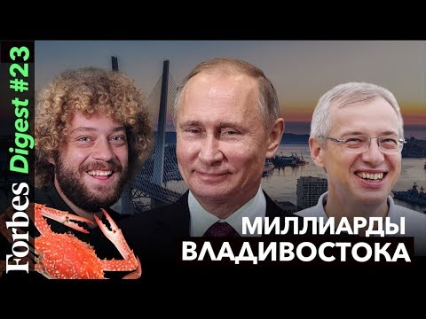 Миллиарды Владивостока: владелец DNS, форум Путина и Илья Варламов. Дарим ужин на 100 000 рублей.