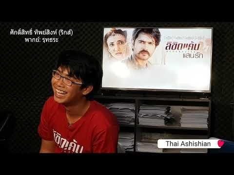 สัมภาษณ์ ศักดิ์สิทธิ์ ทิพย์สิงห์ voice actor บทรุทธระ ในลิขิตแค้นแสนรัก Rangrasiya