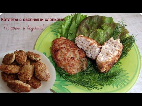 Блюда с овсяными хлопьями 174 рецепта Простые рецепты