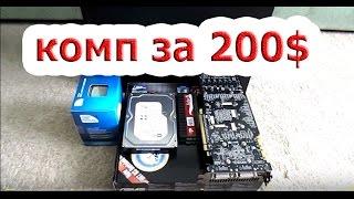 турбо компьютер за 200$(, 2013-02-20T12:55:29.000Z)