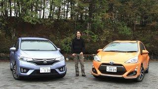 トヨタ・アクア X-URBAN & ホンダ・フィット HYBRID Sパッケージ 試乗インプレッション 車両紹介編