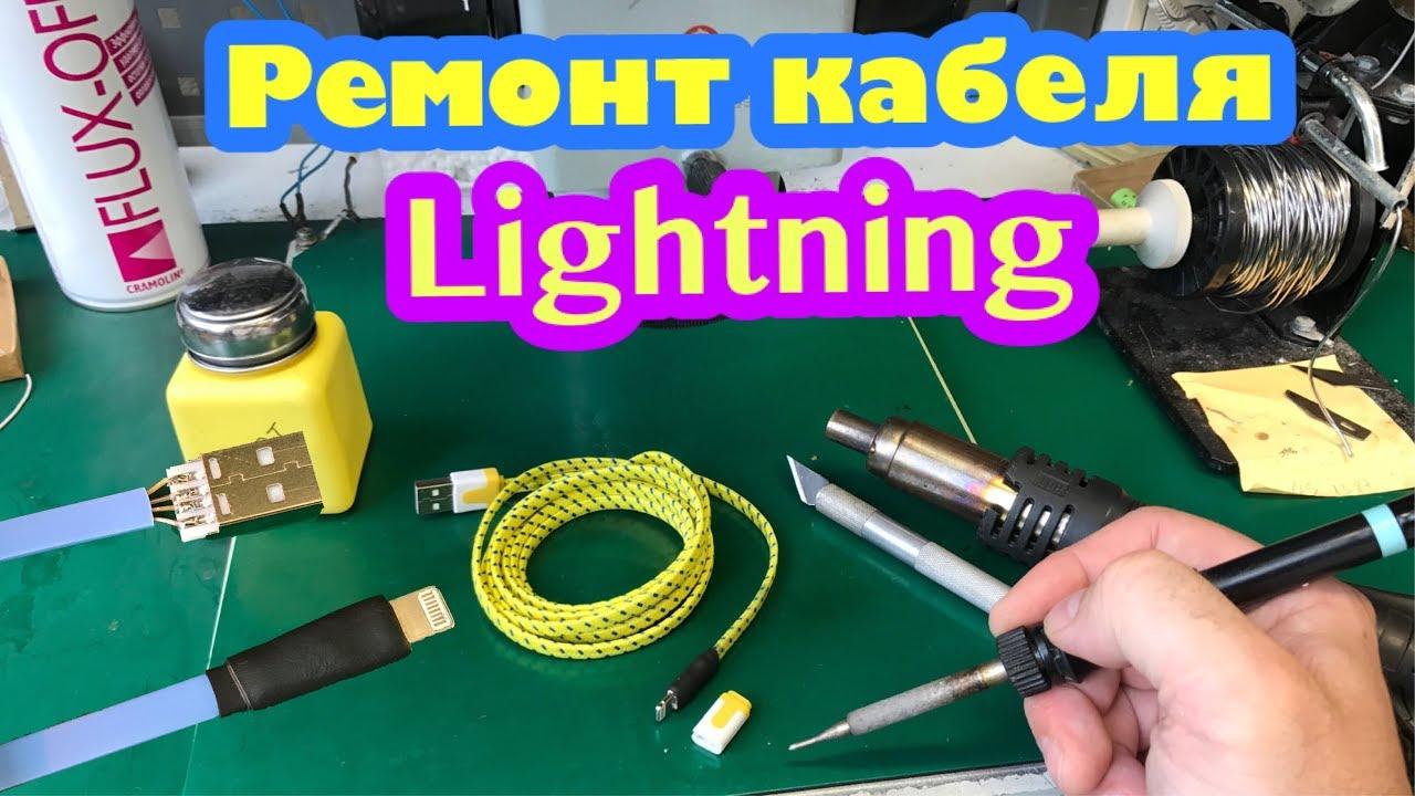 Ремонт кабеля Lightning. Made in China