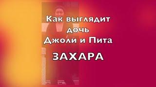 захара Джоли-Питт