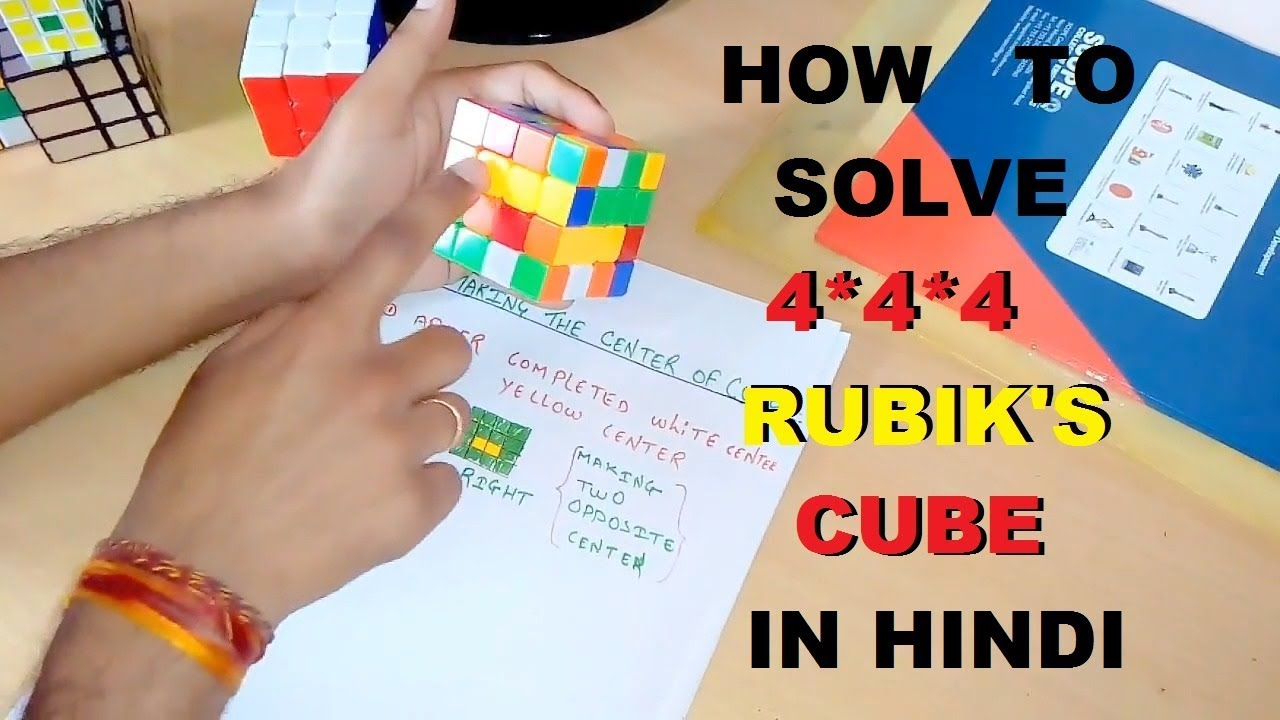 How To Solve The 444 Rubiks Cube In Hindi With Simple Arrow Method By Kapil Bhatt