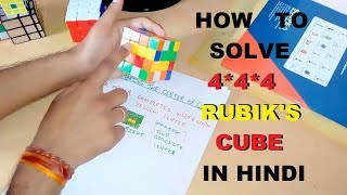 How to Solve the 4*4*4 Rubik's Cube In Hindi With Simple Arrow Method By Kapil Bhatt