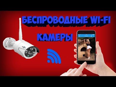 WIFI ВИДЕОНАБЛЮДЕНИЕ С АЛИЭКСПРЕСС  БЕСПРОВОДНОЙ КОМПЛЕКТ 2019