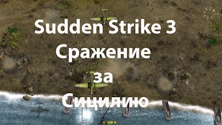 Sudden Strike 3 Arms for Victory. Сражение за Сицилию
