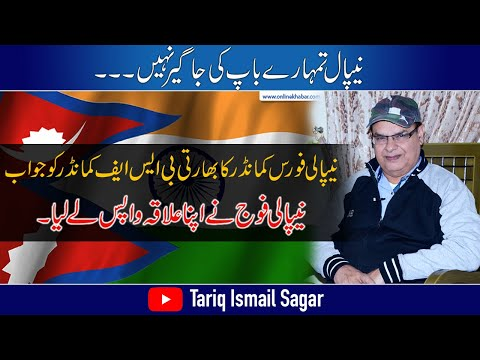 Nepal and India about to Fight - Tariq Ismail Sagar [2020]