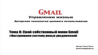 Gmail другими глазами. Тема 8.3 - Настраиваем систему умных уведомлений
