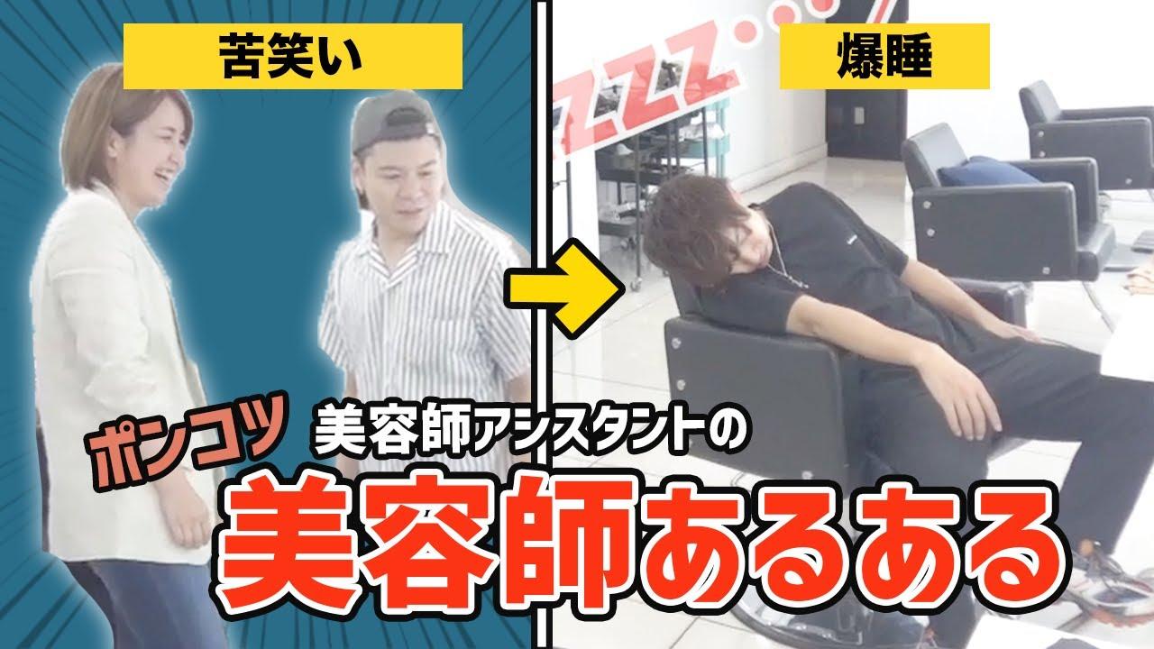 【美容師あるある】新卒1年目美容師アシスタントの裏側あるある〜ポンコツ美容師の1日に密着【熊本】