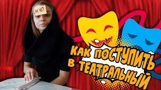 видео Как подготовиться к поступлению в театральное училище