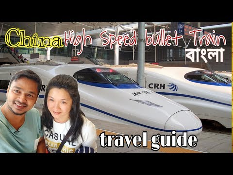 | How I Travel in China | High Speed bullet Train |
