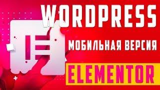 Как настроить мобильную версию сайта в Elementor на WordPress