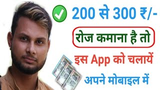 New Earning App || Paise Kaise Kamaye | Unlimited Paytm Cash | With Payment proof| Make Money Online