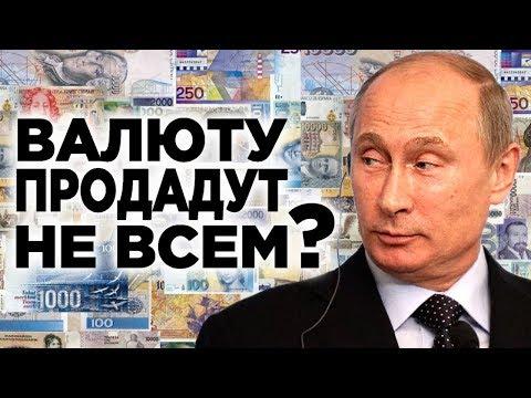 Продажу валюты ограничат / Развод от имени Сбербанка / Новости