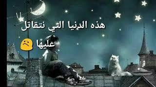 عبارات جميله مع موسيقى حزينه / أحلى حالات واتس اب خواطر حزينه / حالات انستقرام