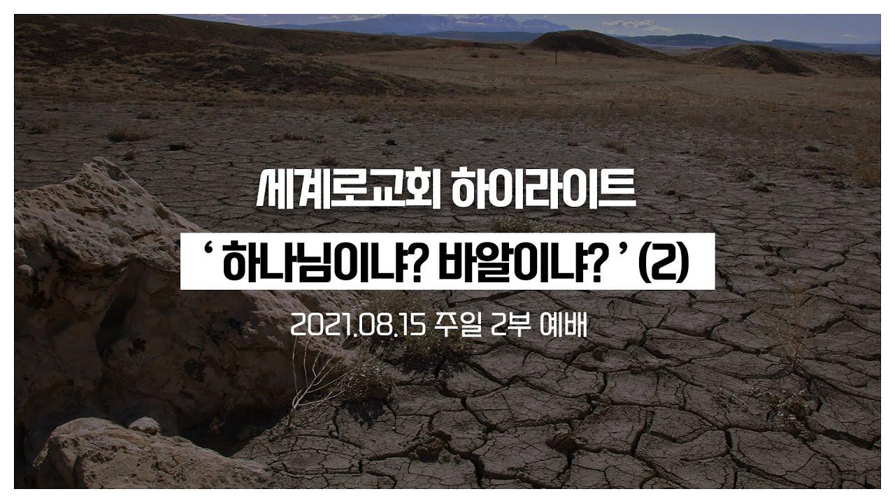 [세계로교회/주일설교하이라이트] 2021.08.15 손현보목사
