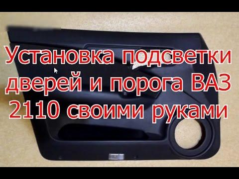 Тюнинг  ВАЗ 2110. Установка подсветки дверей и порога своими руками - Смотреть видео без ограничений