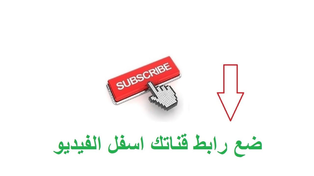 ساهم في تسويق قناتك معنا - How To Get Subscribers