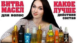 видео Лучшие несмываемые масла для волос