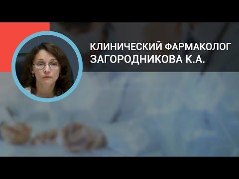 Клинический фармаколог Загородникова К.А.: Фармакогенетика для практикующего врача