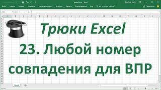 Трюк Excel 23. Любой номер совпадения для ВПР