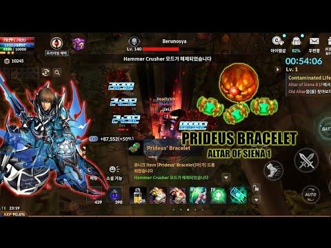 Cabal Mobile | Altar of Siena B1F | Prideus Bracelet | Force Shielder