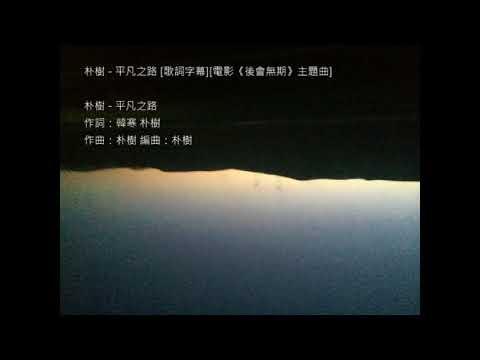 樸樹 - 平凡之路 [歌詞字幕][電影《後會無期》主題曲][完整高清音質] The Continent Theme Song - The Ordinary Road (Pu Shu ...