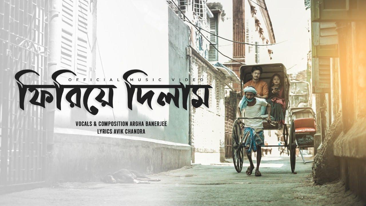 Download Firiye Dilam | ফিরিয়ে দিলাম | Ft. Emon & Monolina | Avik | Argha | Sourav