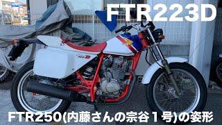 FTR223D参考動画:ノーマルで状態がよくお求め易い超お勧め一台!