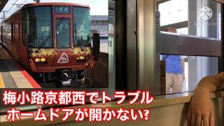 【JR嵯峨野線】ホームドアが開かない?