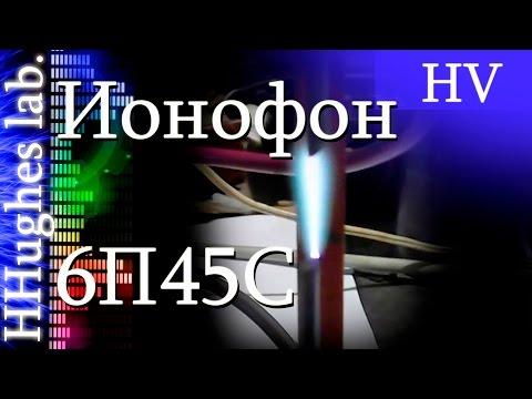 Plasma Speaker (Tweeter) 6P45S