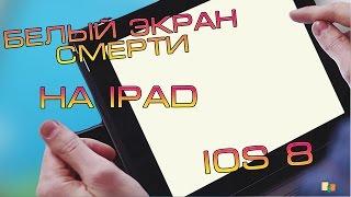 Белый экран смерти на iPad [Баги iOS 8-8.4](, 2015-05-13T14:43:58.000Z)