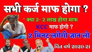 26 मई 2020  KCC माफी होगी क्या ,कर्ज माफी खबर लाकडाउन में ,KCC Mafi Yojana 2020, Sarkari Yojana 2020
