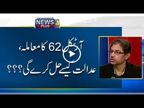 CapitalTV; How will court reach any conclusion in Article 62