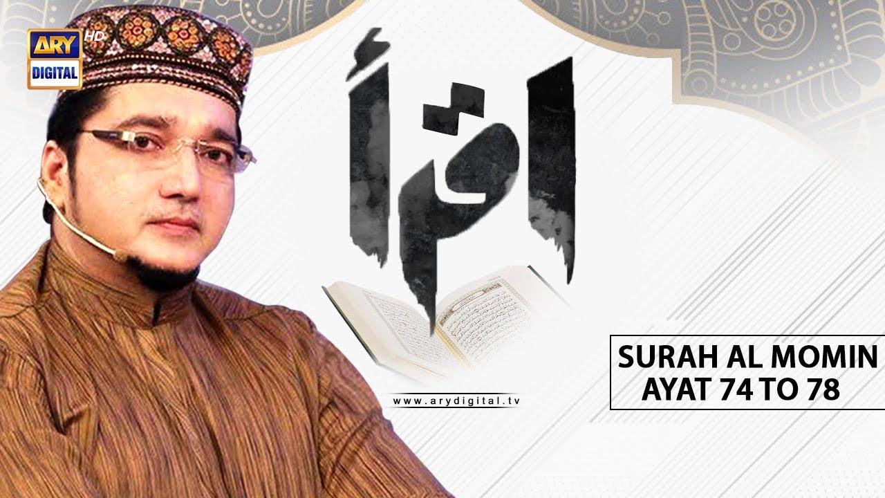 Iqra - Surah al Momin - Ayat 74 to 78 - 31st July 2021 - ARY Digital