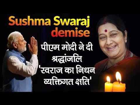 Sushma Swaraj demise: भावुक हुए PM Modi ने पूर्व विदेश मंत्री सुषमा स्वराज को दी श्रद्धांजलि
